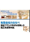 【国産ブランド木材を使用した施工事例】保育園