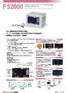 デジタル指示計 FS2000 表紙画像