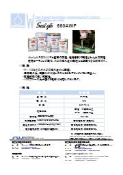 水系防湿絶縁コーティング剤 表紙画像