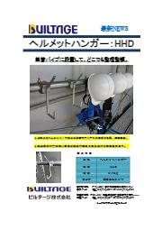 ヘルメットハンガー:HHD【レンタル】 表紙画像
