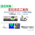 【測定事例集】赤外分光分析(ナノスケール空間分解能) 表紙画像