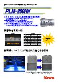 セラミックグリーンシート 仮積層機(ピンラミネーション式) PLM-200HW