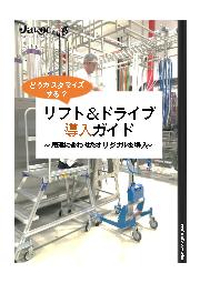 『リフト&ドライブ導入ガイド』 表紙画像