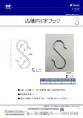 製品別カタログ 『店舗用S字フック』 表紙画像