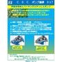 C. S. C.ポンプ通信 No17.界面活性剤とバイキングステンレスポンプ(2020.05.12).jpg