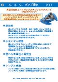 界面活性剤用バイキングステンレスギアポンプ C.S.C.ポンプ通信 NO.17 表紙画像