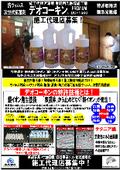 【抗ウィルス抗菌剤】デオコーキン施工代理店募集