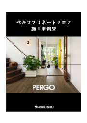 『ペルゴラミネートフロア施工事例集』 表紙画像