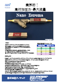 ウルトラファインバブル発生装置『Nano Espuma』