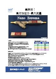 ウルトラファインバブル発生装置『Nano Espuma』 表紙画像