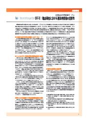 【技術情報】OFF-X:臨床研究における遡及的情報の重要性 表紙画像