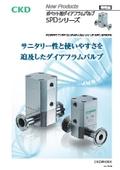 【日本限定販売】ポペット形ダイアフラムバルブ「SPD」シリーズ