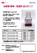 診断薬開発製造用 金コロイド