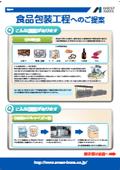 『窒素ガス発生装置』課題解決資料&カタログ 表紙画像