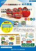 不織布 ミニトマト用 鮮度保持シート