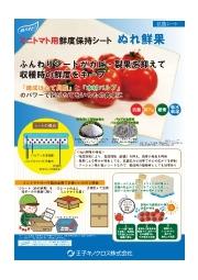 不織布 ミニトマト用 鮮度保持シート 表紙画像