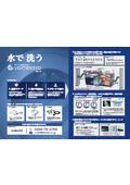 Triple Wash部品洗浄機『VORTENRYUシリーズ』