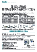静電気試験器の修理メンテナンス期間のご案内 表紙画像