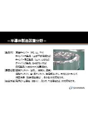 半導体製造装置部品関連の製作実績 表紙画像