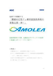 AGCが提案する次世代型洗浄剤『AMOLEA』【新製品】 表紙画像