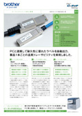 【導入事例:ラミネートラベルプリンターPT-9500PC】日本モレックス株式会社様  表紙画像