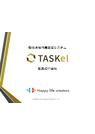 設備点検作業支援システム『TASKel』 表紙画像