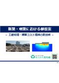 【資料】新築・増築における御提案