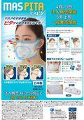"""マスクのすきまを""""ピタッ""""と抑えて空気漏れ防止『マスピタ』の製品カタログ"""