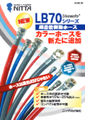 超柔軟樹脂ホース『LB70シリーズ(グレー・青・赤)』