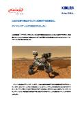 火星で岩石や表土のサンプル採集をする探査車に、ケイドンベアリングが使用されました!