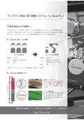 溶接工程でヒトが行う治具・目視検査を自動化【L-Qualify】 表紙画像