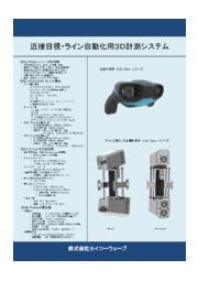 近接目視代替用3D計測システム『3DSL-Rhino-01』とライン自動化用大面積3D計測装置 表紙画像