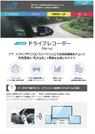 ドライブレコーダー『Pdrive』 表紙画像