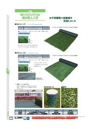 『ゆとりオリジナル透水性人工芝』 表紙画像