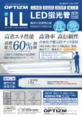 LED蛍光管『iLLシリーズ 製品資料』