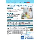 ブドウ種子成分配合抗ウィルス性アルコール除菌剤[エスポ・セフティNV] 表紙画像