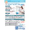 製品カタログ[エスポ・セフティNV]20210408.jpg
