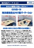 飛沫感染防止PET製パーテーション