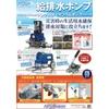 給排水ポンプ~アクアシステムのシングルダイヤフラムポンプシリーズ~.jpg
