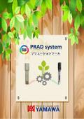 【資料】PRAD system ソリューションツール