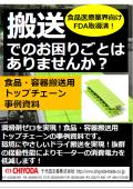 『食品・容器搬送用トップチェーン』導入事例 表紙画像