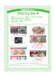 多糖類改質グルテン『プロフェクトP』 表紙画像