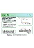 【KING Bio】バイオスパンミシン糸 表紙画像
