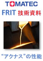 TOMATEC FRIT 製鋼資材用フリット製品 『アクナス』 表紙画像