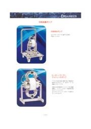 サニタリーダイアフラムポンプ(特殊オプション) 表紙画像