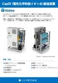 CapDI(電気化学的脱イオン水)製造装置 ※デモ機貸出可能 表紙画像
