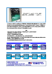 Excelベースのシミュレーションソフト「μ-Excel」 表紙画像