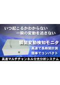 瞬間変動検知モニタ 高速マルチチャンネル分光分析システム 表紙画像