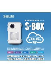 星和電機の遠隔監視ツール S-BOX(エス・ボックス) 表紙画像