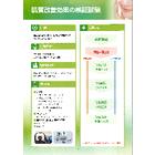 肌質改善効果の検証試験 表紙画像